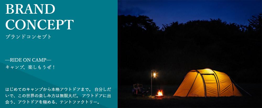 テントファクトリーのブランドコンセプト、キャンプ、楽しもうぜ!