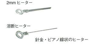 2mmヒーター・溶断ヒーター