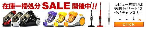 【掃除機 在庫一掃処分 セール SALE 送料無料 サイクロン  一人暮らし 大掃除 セール SALE】