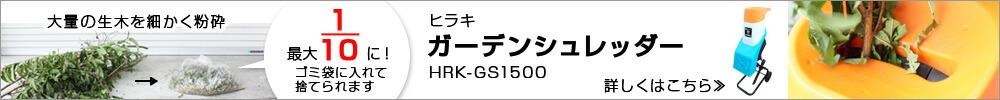 HRK-GS1500バナー