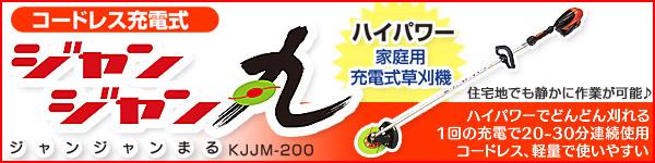 ヒラキ ジャンジャン丸 KJJM-200