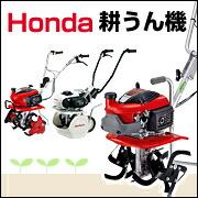 Honda 耕運機