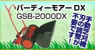 バーディーモアーDX GSB-2000DX
