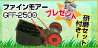 ファインモアーGFF2500