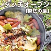 ダッチオーブン 鍋