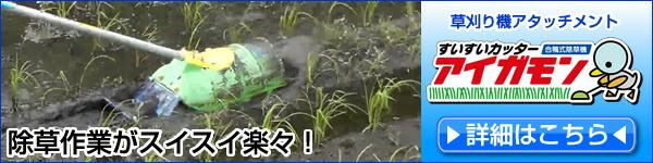 水田用除草機、すいすいカッターアイガモン