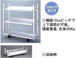 棚板10cmピッチで上下調節が可能。