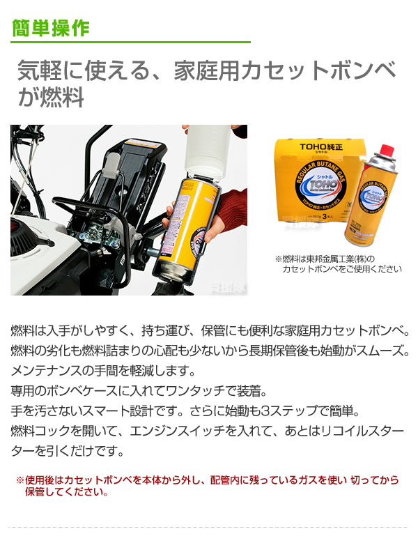 簡単操作、気軽に使える家庭用カセットボンベが燃料