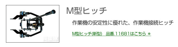 M型ヒッチ、品番11681