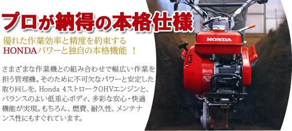プロが納得の本格仕様 HONDA 耕運機 耕耘機 耕うん機
