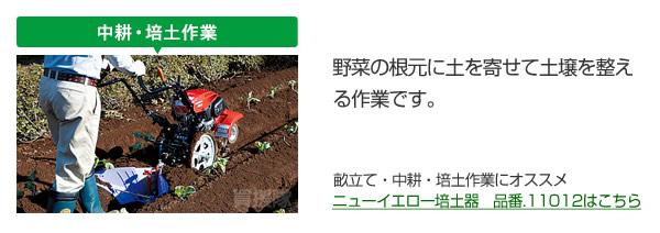 オススメ、ニューイエロー培土器、品番11012