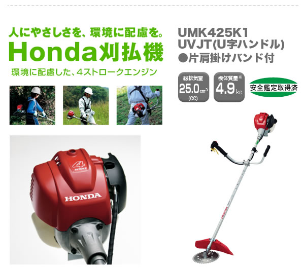 Honda刈払機、環境に配慮した4ストロークエンジン