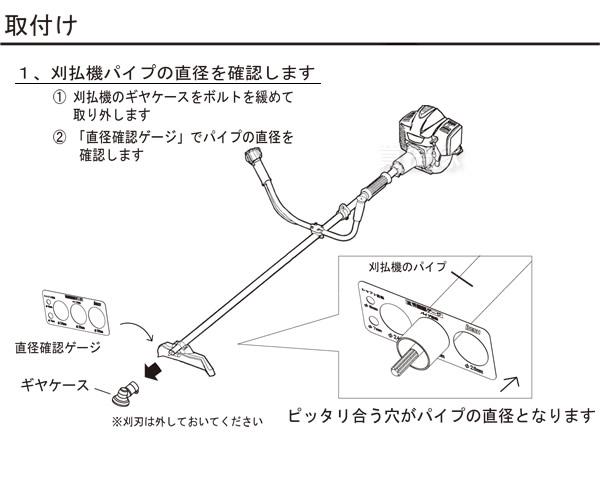うね草取りまーの取り付け方法1.刈払い機パイプの直径を確認します