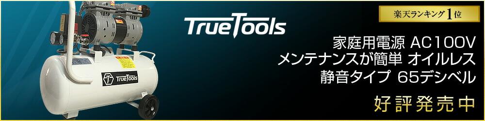 Truetools静音式コンプレッサー