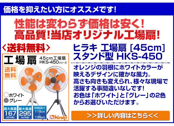 ヒラキ スタンド型 工場扇 [45cm] HKS-450