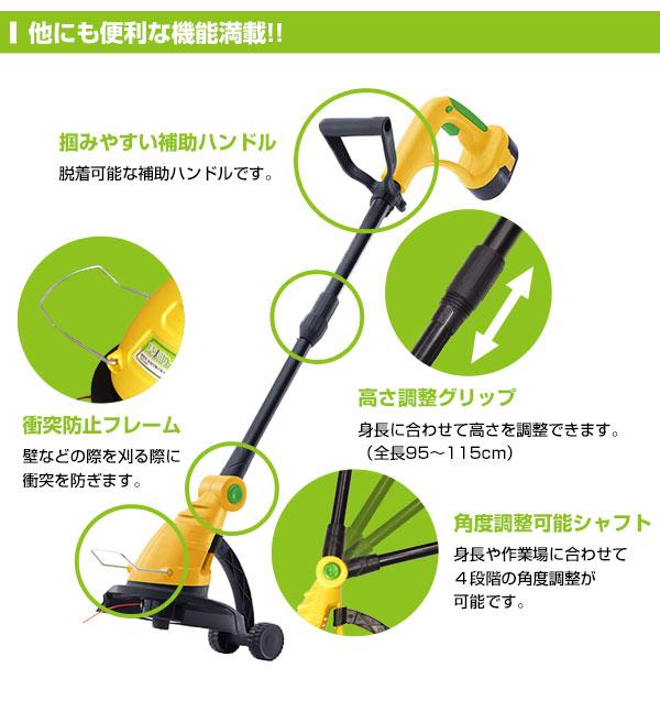 草刈りーナ - 他にも便利な機能満載!!