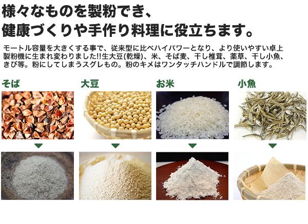 様々なものを製粉でき、健康づくりや手作り料理に役立ちます。