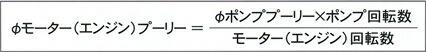 プーリー計算式