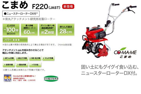 ホンダエンジン式耕運機こまめF220JAST
