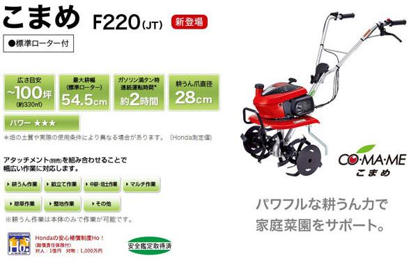 ホンダエンジン式耕運機こまめF220