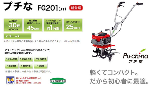ホンダエンジン式耕運機プチなFG201JT