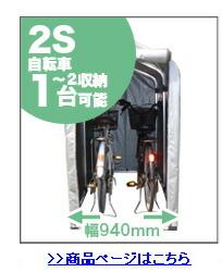 ヒラキ サイクルハウス 2S 本体