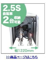 ヒラキ サイクルハウス 2.5S 本体