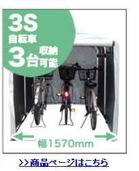 ヒラキ サイクルハウス 3S 本体