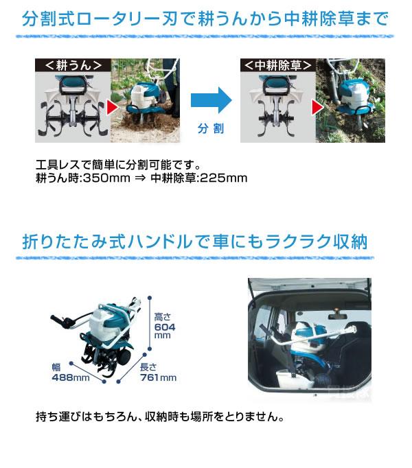 マキタ充電式耕うん機MUK360DWBX