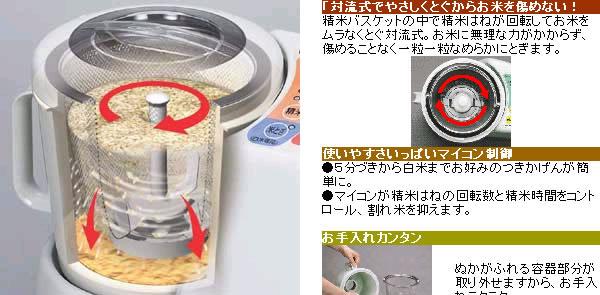 対流式でお米を傷つけません 精米器 精米機 精米 家庭用精米機 精米 機