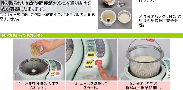 お手入れも簡単 精米器 精米機 精米 家庭用精米機 精米 機