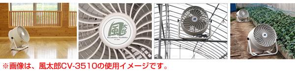 ナカトミ 循環送風機 風太郎 CV-3510S
