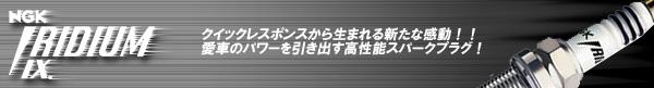 IRIDIUM-IX クイックレスポンスから生まれる新たな感動!!