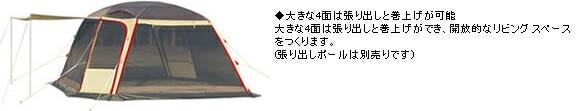 小川キャンパル 小川テント シェルター ドームシェルター ラナ 3353