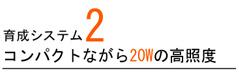 20Wの高照度
