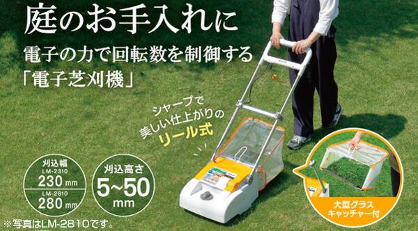 電動式芝刈機LM-2810