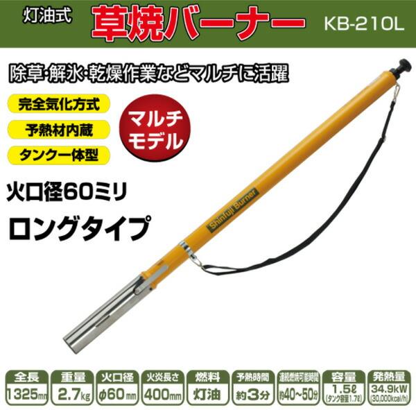 草焼バーナー kb-210l