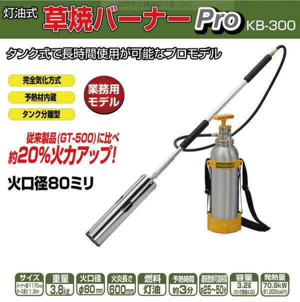 草焼バーナーPro kb-300