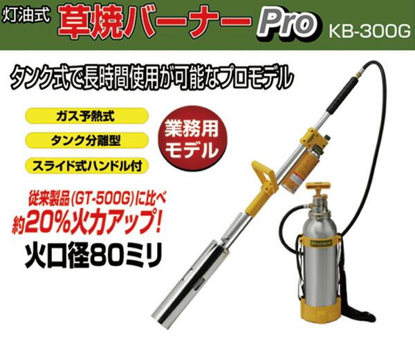 草焼バーナーPro kb-300g