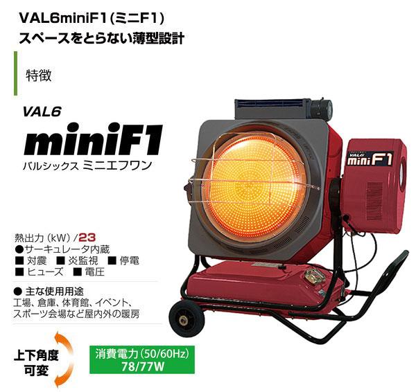 熱風式ヒーター val6minif1