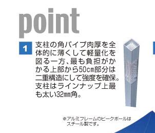 支柱はラインナップ上最も太い32mm角