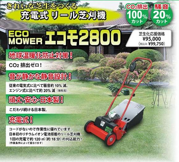 充電式 自走 芝刈機 ECO-2800