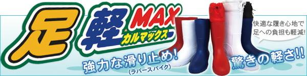 足軽MAX