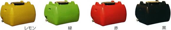 写真:タンク4色(レモン・緑・赤・黒)のカラーバリエーション