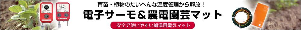 日本ノーデン★商品ラインナップ