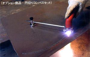 円直誘導輪(円切りコンパス)セット