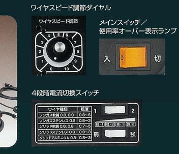 ワイヤスピード調整ダイヤル、4段階電源切替スイッチ付。メインスイッチには使用率オーバー表示ランプがついてます。