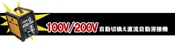 100V/200V自動切換え直流自動溶接機