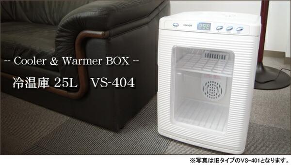 ベルソス25L冷温庫VS-404