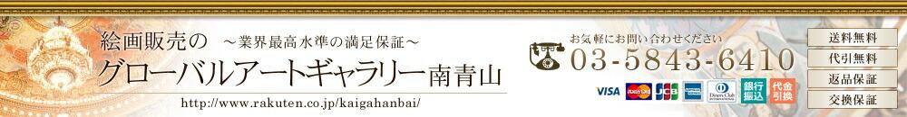 絵画販売のグローバルアートギャラリー南青  山